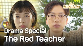 Video The Red Teacher | 빨간 선생님 [2016 Drama  Special / ENG / 2016..11.04] MP3, 3GP, MP4, WEBM, AVI, FLV September 2018
