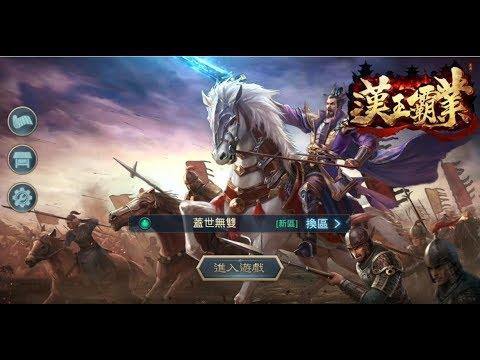 《漢王霸業》手機遊戲玩法與攻略教學!