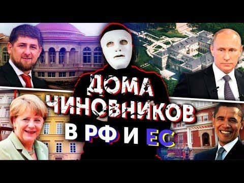Сравниваем Дома Российских и Зарубежных Чиновников   Быть Или (видео)