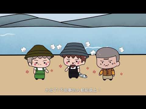 影片封面圖:農漁會選舉反賄選(漁民篇)文宣動畫