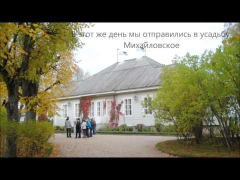 """Наша экспедиция """"Пушкиногорье 2012"""""""