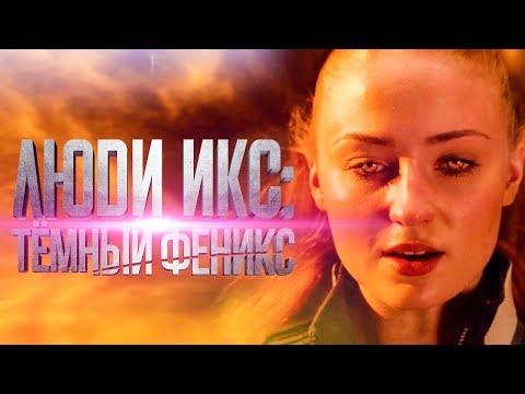 Люди Икс: Темный Феникс 2018 [Обзор] / [Трейлер на русском]