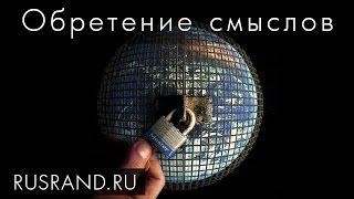 Мировой порядок