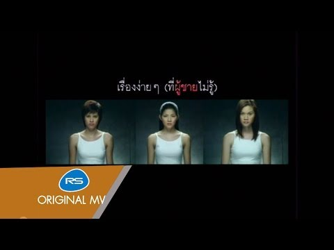 เรื่องง่ายๆ (ที่ผู้ชายไม่รู้) : ปาน ธนพร [Official MV] (видео)