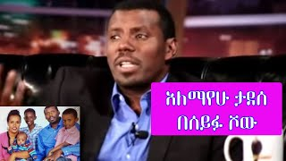 Alemayehu Tadese, Dereje Haile and Girum Ermiyas on Seifu Fantahu Show