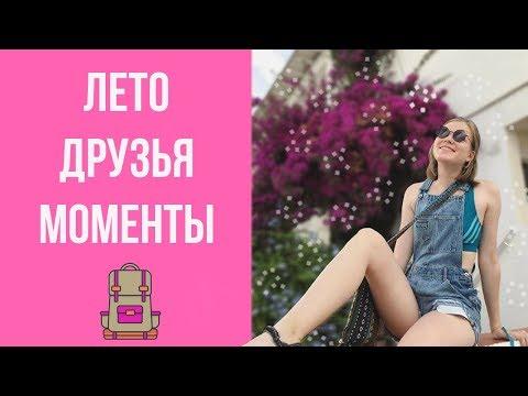 МОЕ ЛЕТО 2017 | Яркие моменты лета. - DomaVideo.Ru