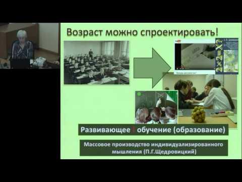 Задавая нормы развития  (осмысление опыта реализации системы Д.Эльконина–В.Давыдова)_15.03.16 (видео)