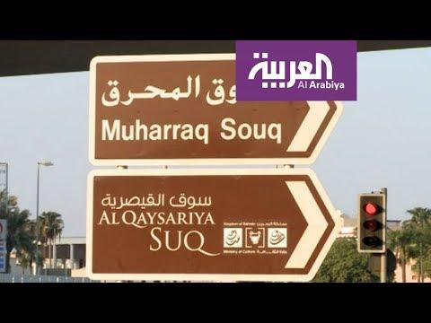 العرب اليوم - شاهد: المحرق عاصمة الثقافة الإسلامية