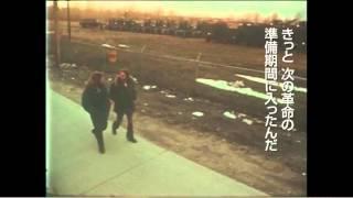 特集上映『アメリカを撃つーー孤高の映画作家ロバート・クレイマー』予告編