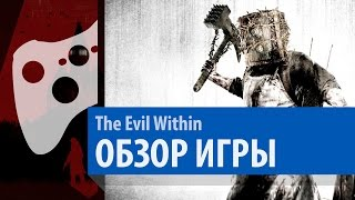 The Evil Within — Обзор.