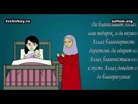 Поздравление новорожденным в исламе 83