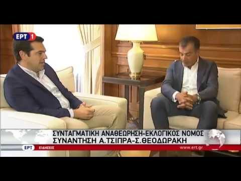Με αναφορές στο Brexit ο διάλογος Αλ. Τσίπρα – Στ. Θεοδωράκη πριν τη συνάντηση