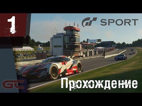 Gran Turismo Sport #1 ●  ПЕРВОЕ ЗНАКОМСТВО