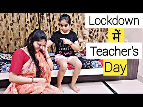 अनपढ़ मां || Lockdown me Teachers Day, Hindi Moral Stories, Mr & Mrs Chauhan