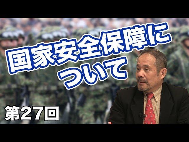 国家安全保障について学ぶ【CGS中村秀樹  日本の軍事 第27回】
