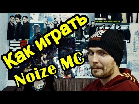 """Как играть """"Noize MC - Из окна"""" на гитаре"""