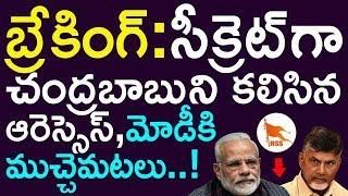 Video Modi Worrying About Rss Secret Meet With Chandrababu Naidu   Taja 30   MP3, 3GP, MP4, WEBM, AVI, FLV Oktober 2018