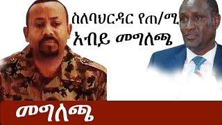 Ethiopia: ሰበር ዜና - ስለባህርዳር የጠ/ሚ አብይ አህመድ መግለጫ | Abiy Ahmed | Bahirdar