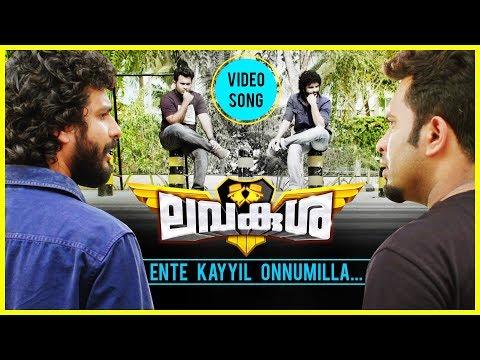 LavaKusha Ente Kayyil Onnumilla Official Video Song Aju Varghese Neeraj Madhav