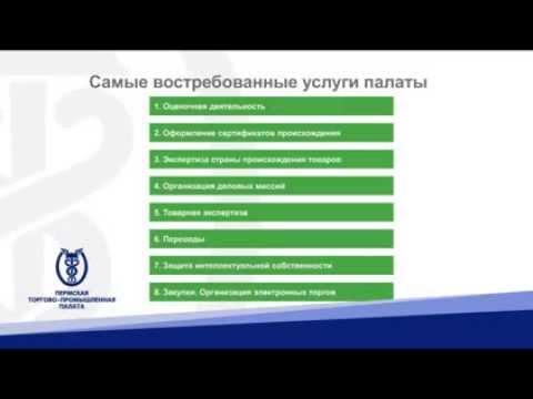 Результаты деятельности Пермской ТПП за 2011-2013 годы