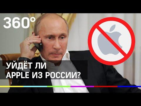 Уйдёт ли Apple из России?