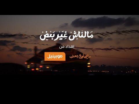 أغنية  موبينيل دايما مع بعض رمضان 2013 الكاملة Mobinil Ramadan 2013 Dayman Ma3 Ba3d Full Song HD (видео)