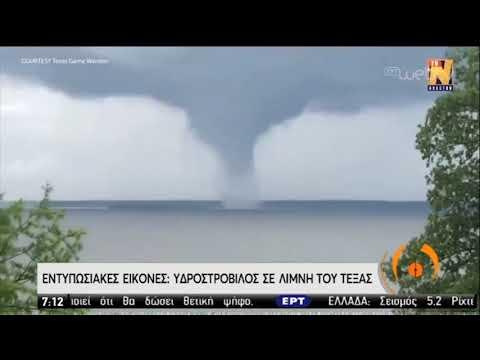 Εντυπωσιακός υδροστρόβιλος σε λίμνη του Τέξας! | 19/05/2020 | ΕΡΤ
