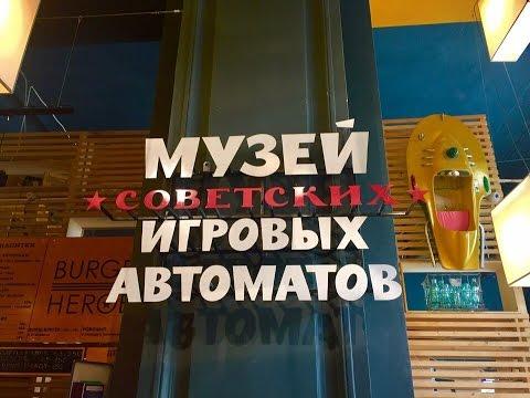 Музей игровых автоматов ссср в москве на бауманской официальный сайт