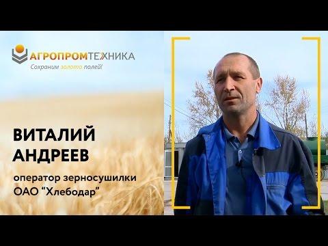 """Отзыв о зерносушилке в Омской области ОАО """"Хлебодар"""""""