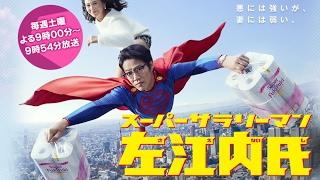 Nonton Super Salaryman Mr  Saenai Film Subtitle Indonesia Streaming Movie Download