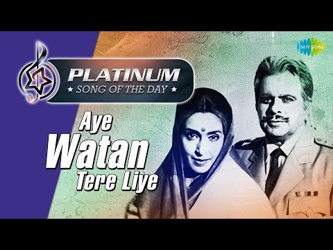 Platinum song of the day | Aye Watan Tere Liye | ऐ वतन तेरे लिए | 26th January | Dilip Kumar