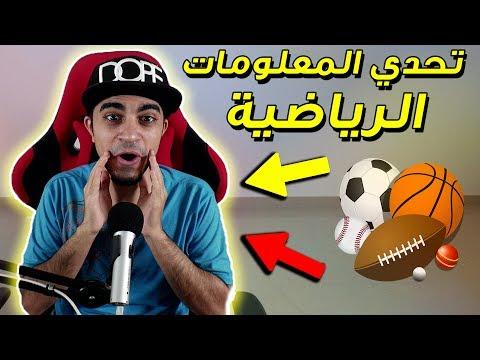 تحدي اذا ماعرفت له , انت مالك في الرياضة!! 😍🔥 شوفوا ايش صار!! 😱😂