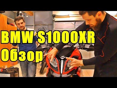 Bmw s 1000 xr отзывы фотография