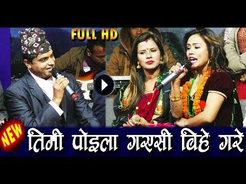 "(""भन्त डल्ली मेरो जार कता लुकाइछेस"" Pashupati sharma & Samjhana lamichhane Magar | New Live Dohori - Duration: 10 minutes.)"
