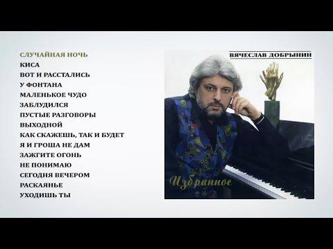 Вячеслав Добрынин - Избранное (official audio album)
