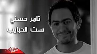 Set El Habayeb - Tamer Hosnyست الحبايب - تامر حسنى