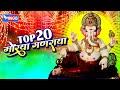 Morya Ganaraya | Top  20 Non Stop Superhit Marathi Ganpati Songs | Ganesh Bhakti Geet