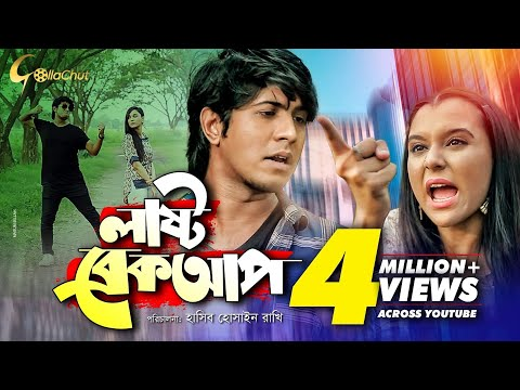 Download last breakup লাষ্ট ব্রেকআপ bangl hd file 3gp hd mp4 download videos