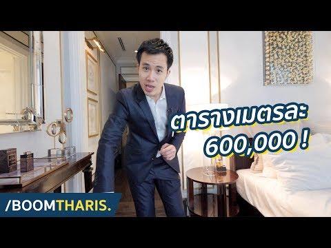 คอนโดที่แพงที่สุดในไทย! | 98 Wireless