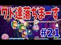 【タッチ!カービィ スーパーレインボー】家族4人で実況プレイ! #21