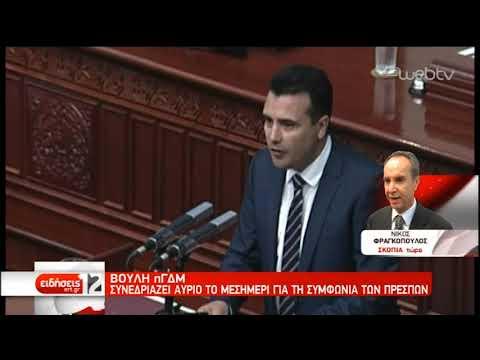 ΠΓΔΜ: Ξεκινά αύριο στη Βουλή η συζήτηση για την αλλαγή του Συντάγματος | 8/1/2019 | ΕΡΤ