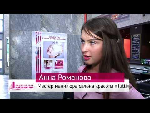 Романова анна маникюр обучение