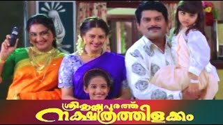 Video Sreekrishnapurath Nakshatrathilakkam 1998 Malayalam Comedy Full Movie | Jagathi Sreekumar | Innocent MP3, 3GP, MP4, WEBM, AVI, FLV Oktober 2018