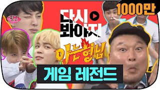Video [Voyage] BTS vs Knowing Brothers♨ -① Who's the strongest one? #KnowingBros#JTBCVoyage MP3, 3GP, MP4, WEBM, AVI, FLV Agustus 2019