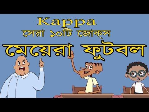 Funny movies - top 10 jokes   teacher vs student part-18  Bangla funny jokes 2018  kappa cartoon