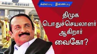 Video Vaiko will become DMK General Secretary very soon | விரைவில் திமுக பொதுச்செயலாளராகிறார் வைகோ MP3, 3GP, MP4, WEBM, AVI, FLV Maret 2019