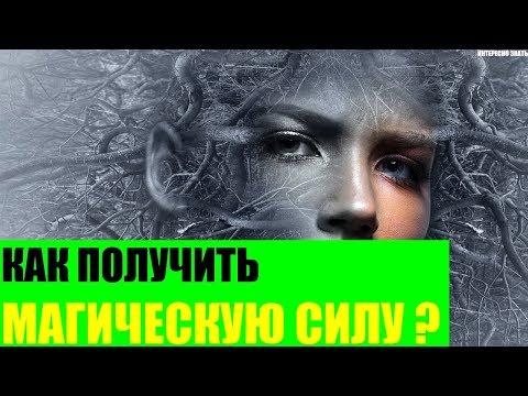 Как получить магическую силу - DomaVideo.Ru
