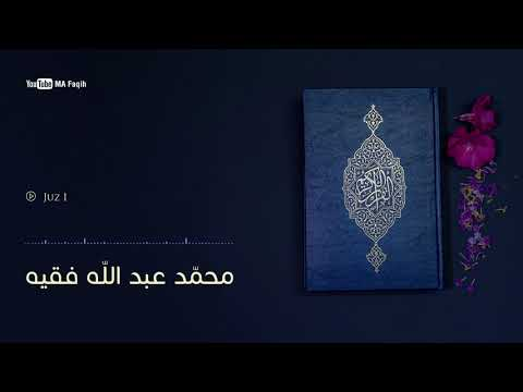 Sema'an Alqur'an Juz 1 - M. Abdullah Faqih