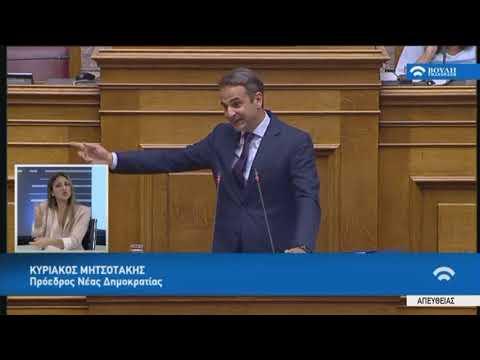 Κ.Μητσοτάκης (Πρόεδρος ΝΔ)(Δευτερολογία)(Συζήτηση προ Ημερ.Διατάξεως γιά την Οικονομία)(05/07/2018)
