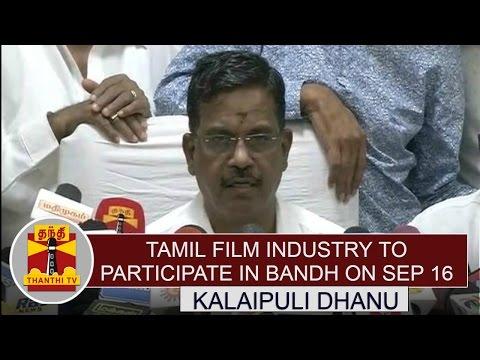 Tamil-Film-Industry-to-participate-in-Bandh-on-Sep-16--Kalaipuli-S-Dhanu-Thanthi-TV